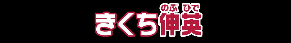 愛媛県議会議員 菊池伸英 Official Site