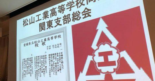 松山工業高等学校の関東支部総会