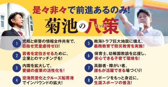 『菊池の八策』です!!