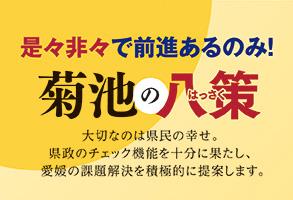 児童相談所と愛媛県警察の情報全件共有で、児童虐待ゼロ!