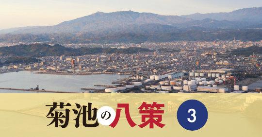 内需を拡大して、愛媛の産業の活性化を!