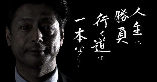#愛媛県議会議員選挙2019 4月7日  Vol.3