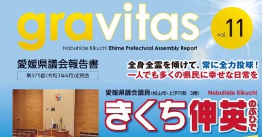 gravitas (愛媛県議会報告書)Vol_11